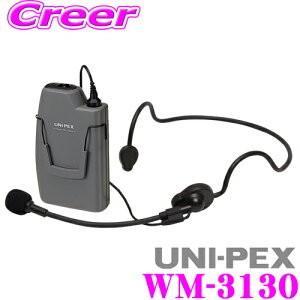 UNI-PEX ユニペックス ワイヤレスマイクロホン WM-3130 300Mhz帯 ヘッドセットタイプ|creer-net