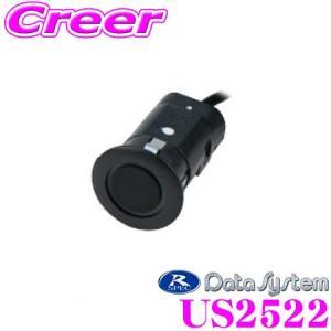 【在庫あり即納!!】データシステム 超音波センサー(2個セット) US2522 ケーブル長7.9m コーナーガイドセンサー CGS252シリーズ用オプション|creer-net