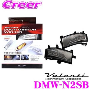Valenti ヴァレンティ DMW-N2SB ジュエルLEDドアミラーウィンカー 日産用TYPE2 E52 エルグランド等対応|creer-net