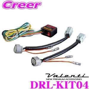 Valenti ヴァレンティ DRL-KIT04 トヨタ ZYX10/NGX10/NGX50 C-HR用 ジュエル ポジション デイタイムランプ化キット|creer-net