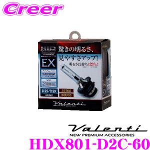 Valenti  HDX801-D2C-60 HID純正交換タイプバーナー EX 【バルブタイプD2S/D2R 2900ルーメン/6000K】 【車検対応/メーカー保証3年付】|creer-net