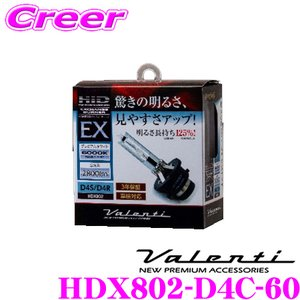 Valenti  HDX802-D4C-60 HID純正交換タイプバーナー EX 【バルブタイプD4S/D4R 2800ルーメン/6000K】 【車検対応/メーカー保証3年付】|creer-net