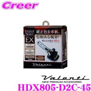 Valenti  HDX805-D2C-45 HID純正交換タイプバーナー EX 【バルブタイプD2S/D2R 3600ルーメン/4500K】 【車検対応/メーカー保証3年付】|creer-net