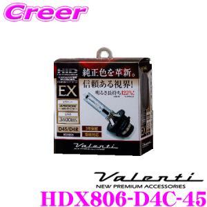Valenti  HDX806-D4C-45 HID純正交換タイプバーナー EX 【バルブタイプD4S/D4R 3600ルーメン/4500K】 【車検対応/メーカー保証3年付】|creer-net