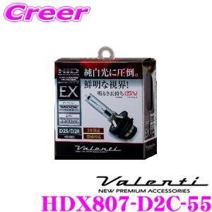 Valenti  HDX807-D2C-55 HID純正交換タイプバーナー EX 【バルブタイプD2S/D2R 3300ルーメン/5500K】 【車検対応/メーカー保証3年付】|creer-net