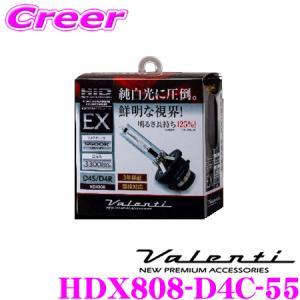 Valenti  HDX808-D4C-55 HID純正交換タイプバーナー EX 【バルブタイプD4S/D4R 3300ルーメン/5500K】 【車検対応/メーカー保証3年付】|creer-net