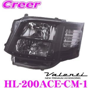 Valenti ヴァレンティ HL-200ACE-CM-1 ジュエルヘッドランプ 1/2/3型純正ルックハロゲンタイプ トヨタ 200系 ハイエース/レジアスエース|creer-net