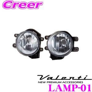 【在庫あり即納!!】Valenti ヴァレンティ LAMP-01 トヨタ用 フォグランプレンズキット タイプ1 入数:左右1セット 対応バルブ:H16|creer-net