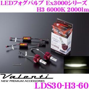 Valenti ヴァレンティ LDS30-H3-60 ジュエルLEDフォグバルブ Ex3000シリーズ 高輝度15W LED×2 H3 6000K ホワイト 2000lm 12V/24V対応|creer-net