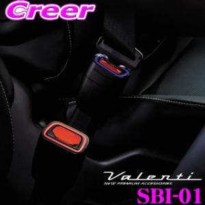 ヴァレンティ SBI-01 ジュエルLED シートベルトバックルイルミネーション|creer-net