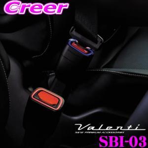 Valenti ヴァレンティ SBI-03 ジュエルLED シートベルトバックルイルミネーション トヨタ 10系 アクア/日産 C27 セレナ等用|creer-net