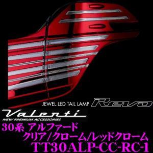 Valenti ヴァレンティ TT30ALP-CC-RC-1 ジュエルLEDテールランプ トヨタ アルファード 30系用 creer-net