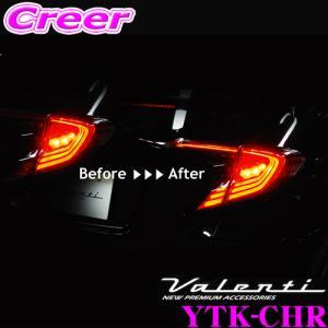 Valenti ヴァレンティ YTK-CHR ジュエル ブレーキ4灯化キット トヨタ ZYX10/NGX50 C-HR用|creer-net