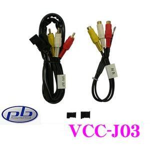 pb VCC-J03 SクラスW221(MC後) 用VTRアドオンケーブル|creer-net