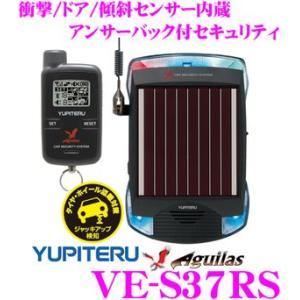 【在庫あり即納!!】ユピテル Aguilas VE-S37RS 3色LEDスキャナー内蔵アンサーバックリモコン付き取付簡単カーセキュリティ|creer-net