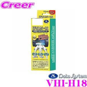 データシステム DatasystemVHI-H18 ビデオ入力ハーネス|creer-net