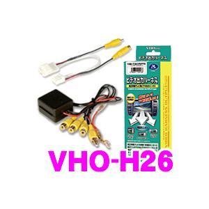 【在庫あり即納!!】データシステム VHO-H26 ビデオ出力ハーネス|creer-net