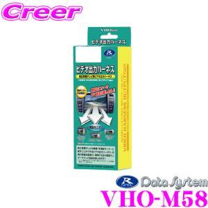 【在庫あり即納!!】データシステム VHO-M58 ビデオ出力ハーネス|creer-net