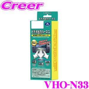 データシステム VHO-N33 ビデオ出力ハーネス|creer-net