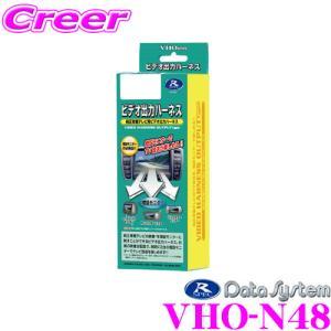 【在庫あり即納!!】データシステム VHO-N48 ビデオ出力ハーネス|creer-net