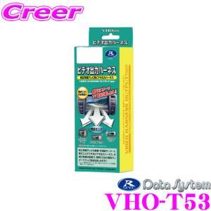 【在庫あり即納!!】データシステム VHO-T53 ビデオ出力ハーネス|creer-net