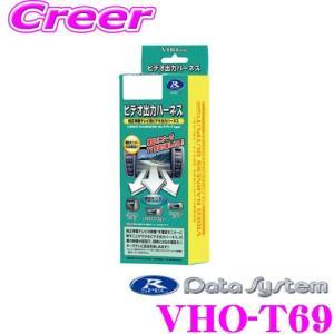 【在庫あり即納!!】データシステム VHO-T69 ビデオ出力ハーネス|creer-net