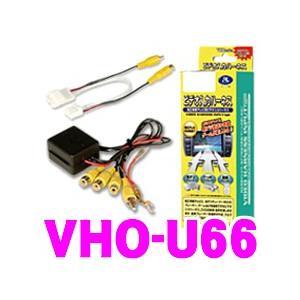 【在庫あり即納!!】データシステム VHO-U66 ビデオ出力ハーネス|creer-net