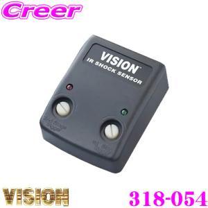 ヴィジョン キラメック 318-054 アクティブIR・2ステージ ショックセンサー 盗難発生警報装置|creer-net