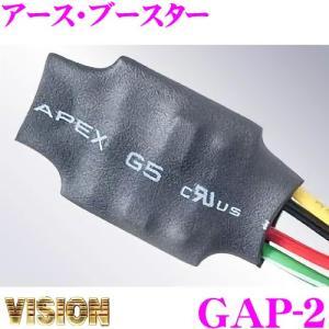 ヴィジョン キラメック GAP-2 アース・ブースター DC12V車用 消費電流:4.2mA|creer-net