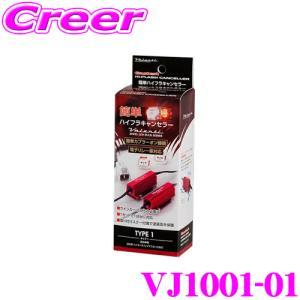 【在庫あり即納!!】Valenti ヴァレンティ VJ1001-01 簡単ハイフラキャンセラー タイプ1|creer-net