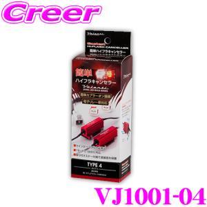 Valenti ヴァレンティ VJ1001-04 簡単ハイフラキャンセラー タイプ4|creer-net