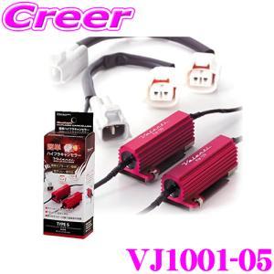 【在庫あり即納!!】Valenti ヴァレンティ VJ1001-05 簡単ハイフラキャンセラー タイプ5|creer-net