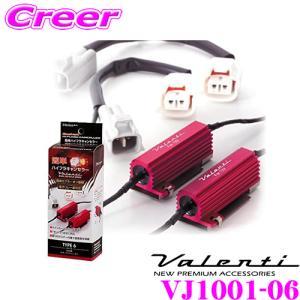 【在庫あり即納!!】Valenti ヴァレンティ VJ1001-06 簡単ハイフラキャンセラー タイプ6|creer-net