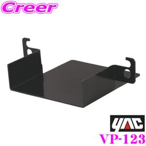 【在庫あり即納!!】YAC ヤック VP-123 スズキ系用 ETC取付基台 ETC車載器をスマートに設置できる!! ハスラー等の新車にも対応!!
