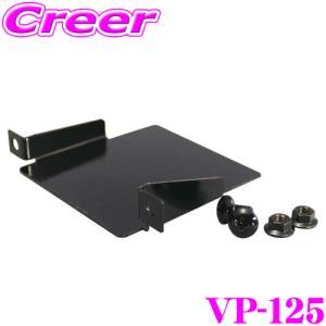 【在庫あり即納!!】YAC ヤック VP-125 アクア 10系 (マイナーチェンジ後) 用 ETC取付基台|creer-net
