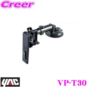 YAC ヤック VP-T30 ローマウント伸縮タイプ吸盤基台 重荷重 11インチ/1kgまで取付可能|creer-net
