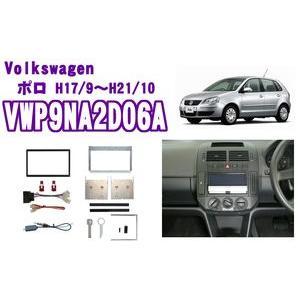 pb VWP9NA2D06A フォルクスワーゲン ポロ(9N)オーディオ/ナビ取り付けキット|creer-net