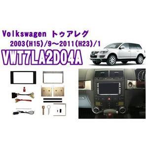 pb VWT7LA2D04A フォルクスワーゲン トゥアレグ オーディオ/ナビ取り付けキット 2003(H15)/9〜2011(H23)/1|creer-net