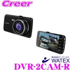 ワーテックス ドライブレコーダー DVR-2CAM-R 前後2カメラ Gセンサー搭載 駐車監視機能 日本製/1年保証 ドラレコ|creer-net