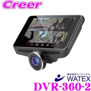 【在庫あり即納!!】ワーテックス ドライブレコーダー DVR-360-2 360°カメラ Gセンサー搭載 駐車監視機能 前後2カメラ 4.5インチ液晶 日本製/1年保証!!|creer-net