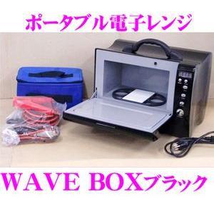 世界初 ポータブル電子レンジ WAVE BOX BLACK ウェーブボックス ブラック