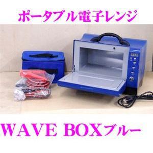 世界初 ポータブル電子レンジ WAVE BOX BLUE ウェーブボックス ブルー