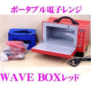 世界初 ポータブル電子レンジ WAVE BOX RED ウェーブボックス レッド