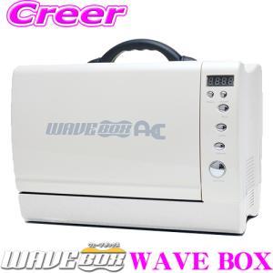【在庫あり即納!!】世界初 ポータブル電子レンジ WAVE BOX WHITE ウェーブボックス ホワイト