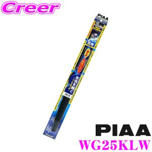 PIAA WG25KLW (呼番 16KL) スーパーグラファイトスノーワイパーブレード 250mm|creer-net