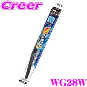 PIAA スーパーグラファイトスノーワイパーブレード285mm WG28W 呼番:2|creer-net