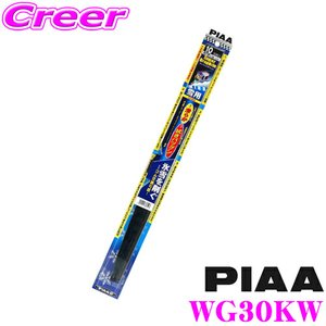 PIAA スーパーグラファイトスノーワイパーブレード300mm WG30KW 呼番:1K/リア樹脂製アーム専用|creer-net