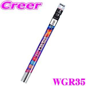 PIAA スーパーグラファイト ワイパー替えゴム 350mmWGR35 呼番:3|creer-net