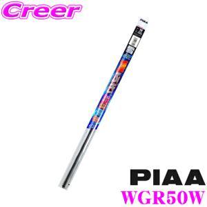 PIAA スーパーグラファイトスノーワイパー替えゴム500mm WGR50W 呼番:10|creer-net