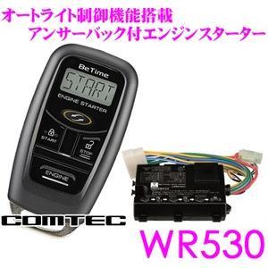 【在庫あり即納!!】コムテック COMTEC Be Time WR530 双方向リモコン エンジンスターター 【3Dハイブリッドディスプレイ採用リモコン!!】|creer-net